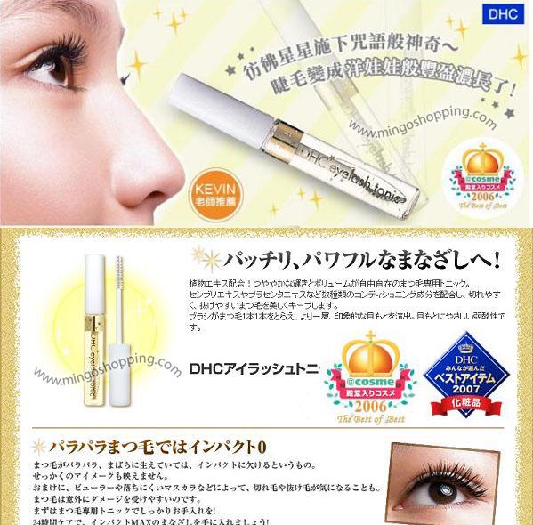 DHC_EyelashTonic_03